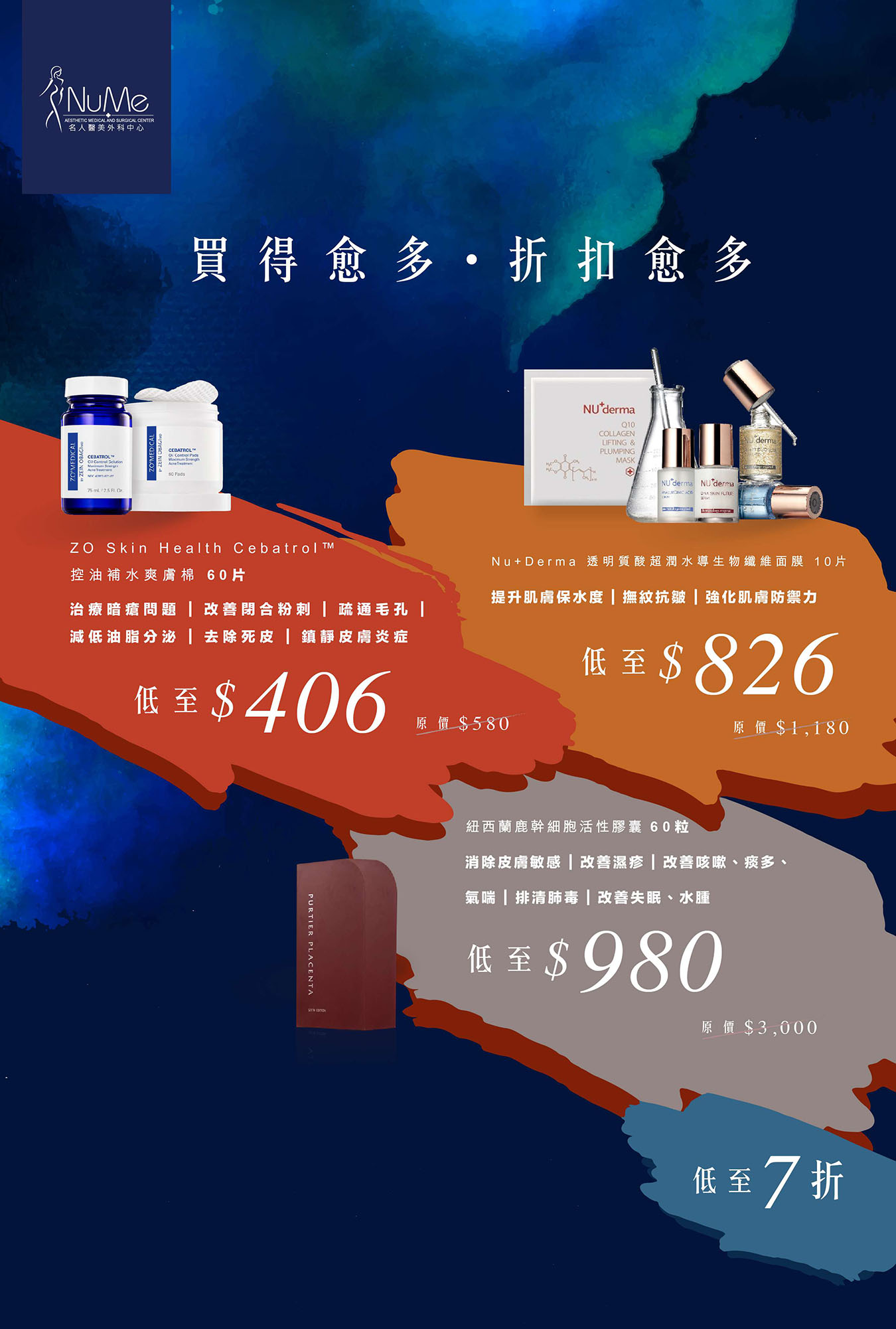 08xx20 Treatment Promotion Sales Kit - Aug to Oct 2020_V3__Page_36.jpg
