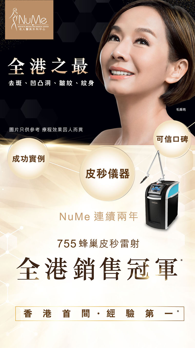 NuMe Google Landing Page - PicoSure Tattoo-01.1.jpg