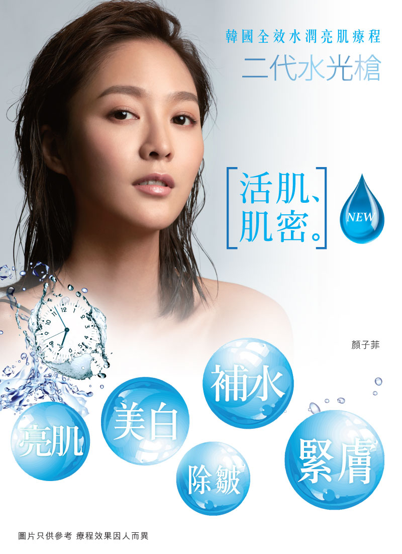 NuMe Google Landing Page - Vital Injector 二代水光槍_Top Banner.jpg